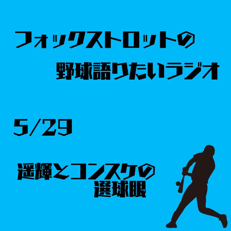 5/29 遥輝とコンスケの選球眼