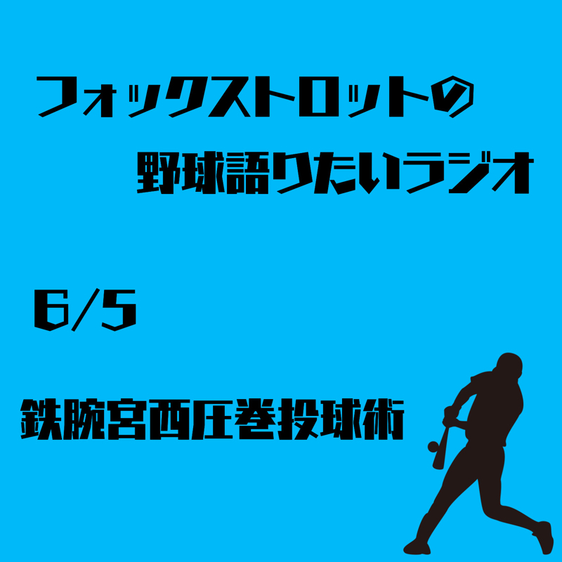 6/5 鉄腕宮西圧巻投球術