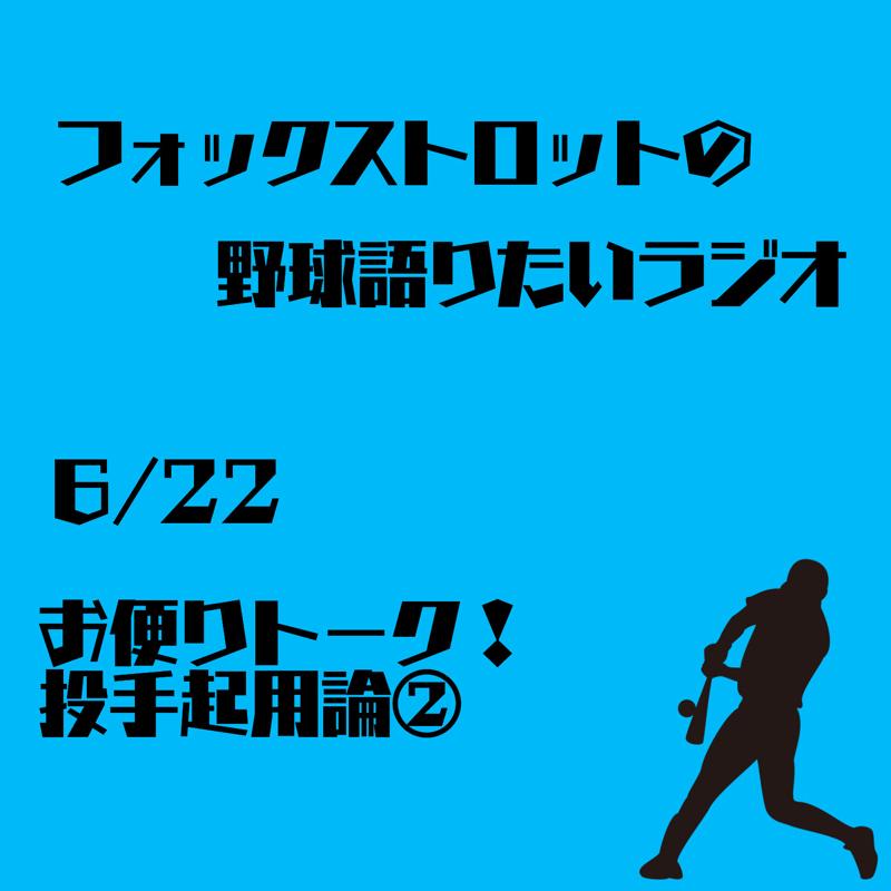 6/22  お便りトーク!投手起用論②