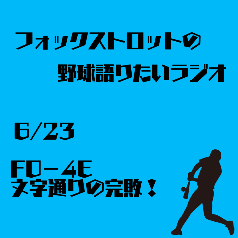 6/23 F0−4E  文字通りの完敗!