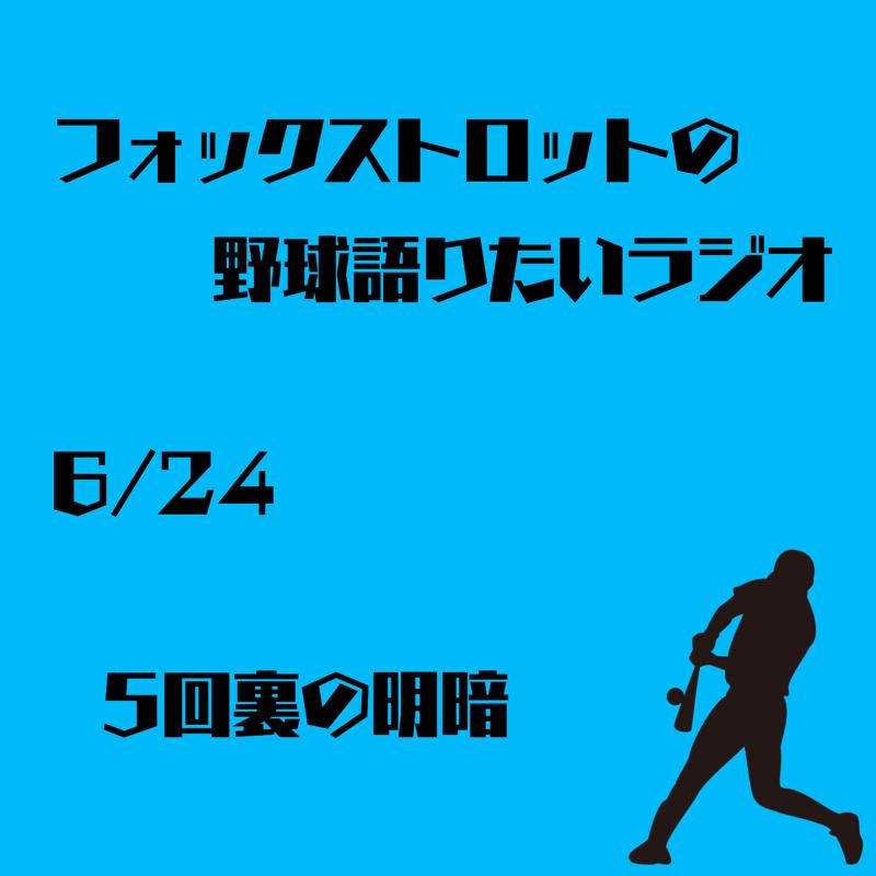 6/24 5回裏の明暗