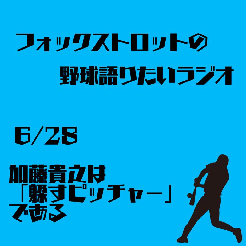 6/28 加藤貴之は「躱すピッチャー」である
