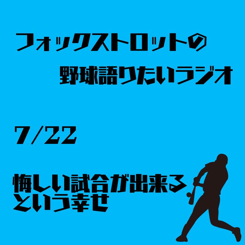 7/22 悔しい試合が出来るという幸せ