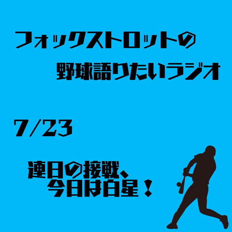 7/23 連日の接戦、今日は白星!