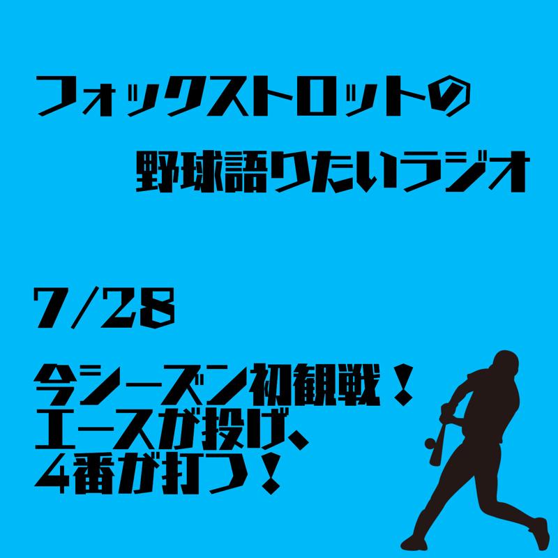 7/28  今シーズン初観戦!エースが投げ、4番が打つ!