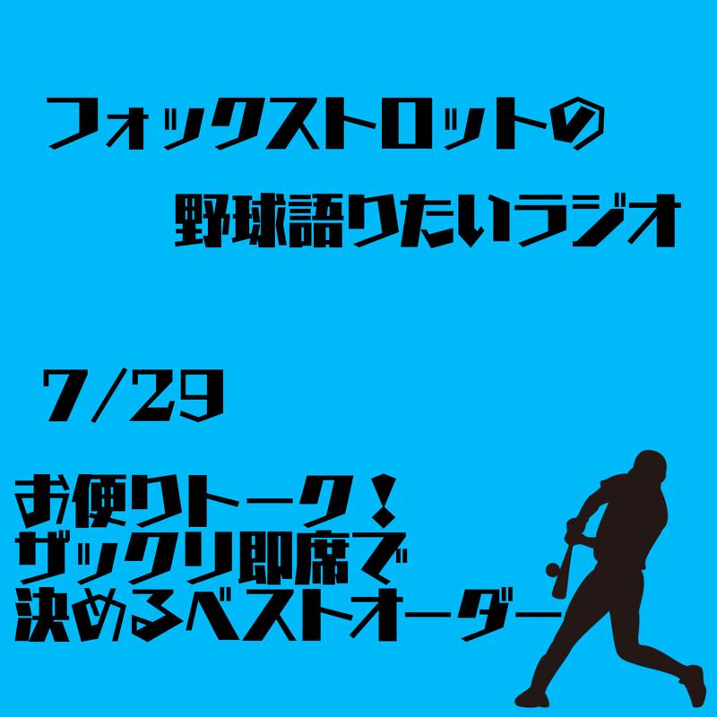 7/29 お便りトーク!ザックリ即席で決めるベストオーダー