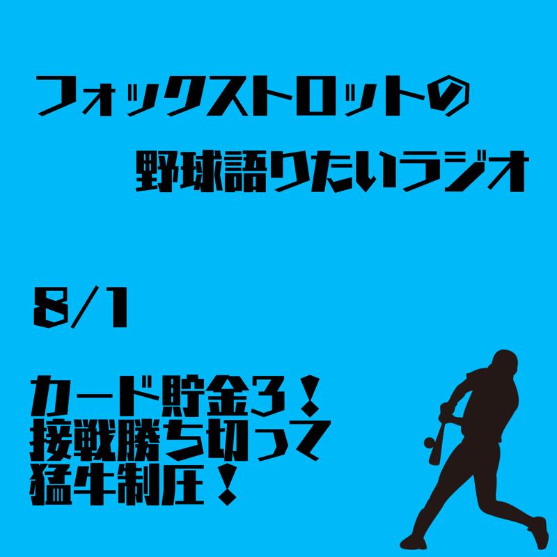 8/1 カード貯金3!接戦勝ち切って猛牛制圧!