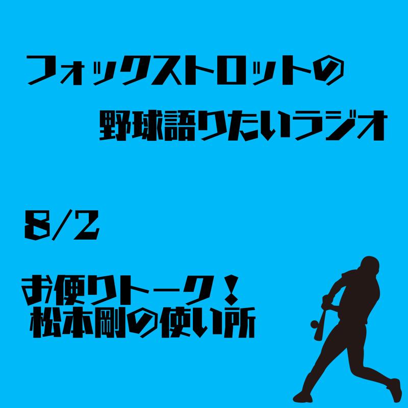 8/2 お便りトーク! 松本剛の使い所