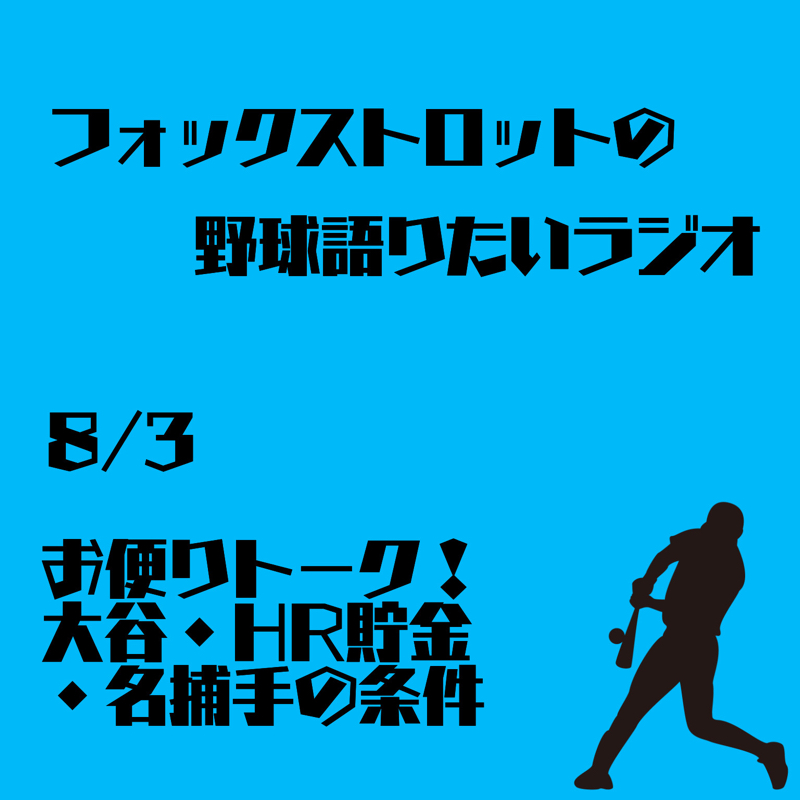8/3 お便りトーク!大谷・HR貯金・名捕手の条件
