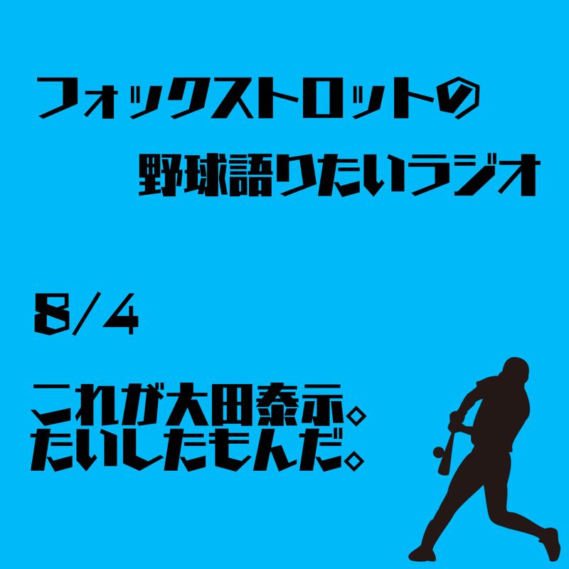 8/4 これが大田泰示。たいしたもんだ。