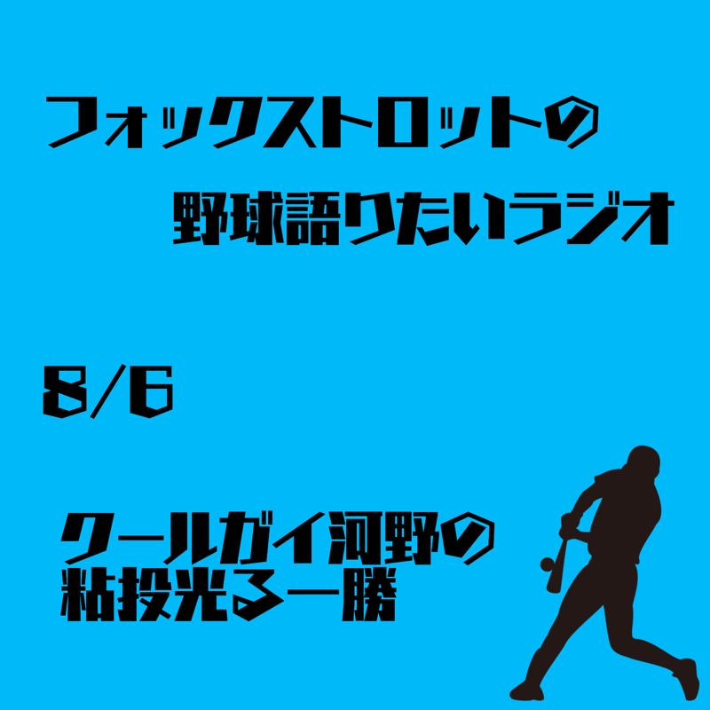 8/6 クールガイ河野の粘投光る一勝