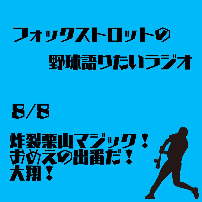8/8 炸裂栗山マジック!おめえの出番だ!大翔!