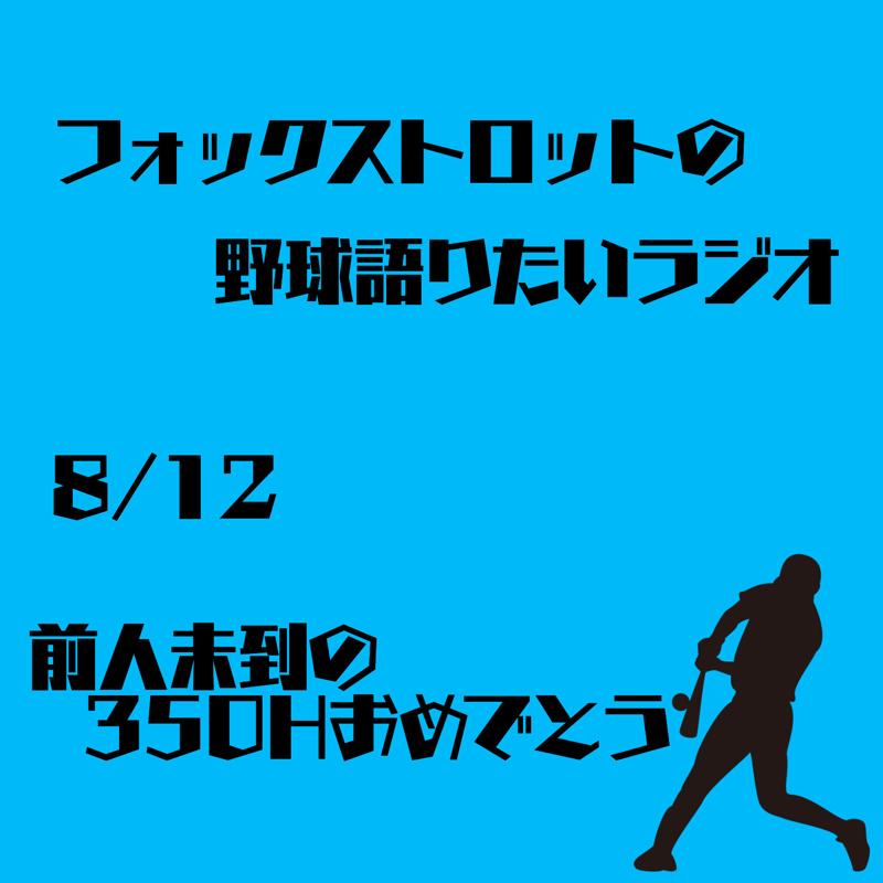 8/12 前人未到の350Hおめでとう