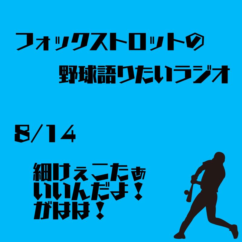 8/14 細けぇこたぁいいんだよ!がはは!