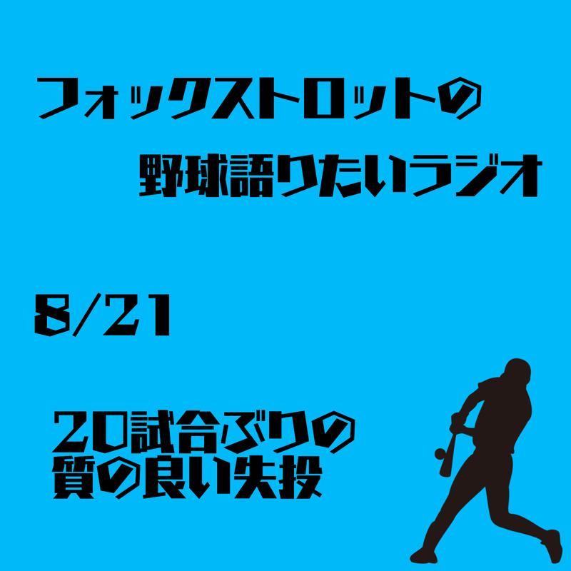8/21 20試合ぶりの質の良い失投