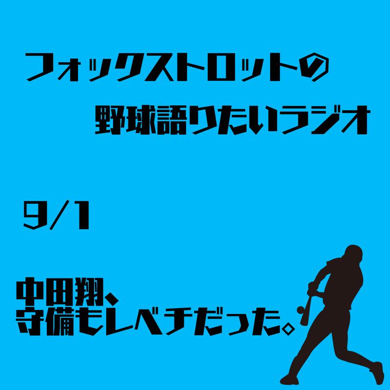 9/1 中田翔、守備もレベチだった。