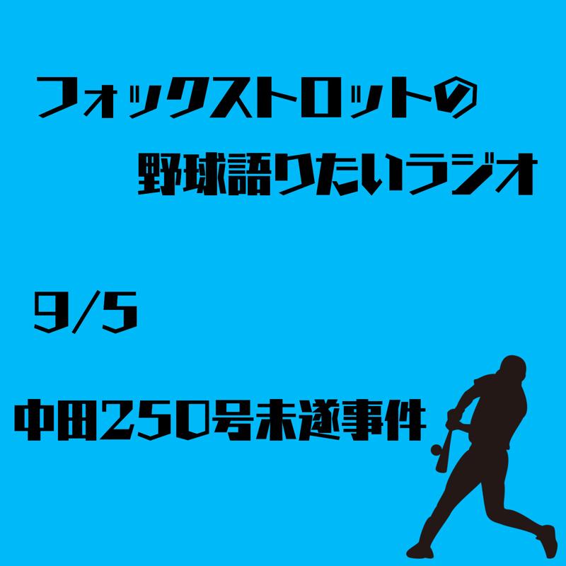 9/5 中田250号未遂事件