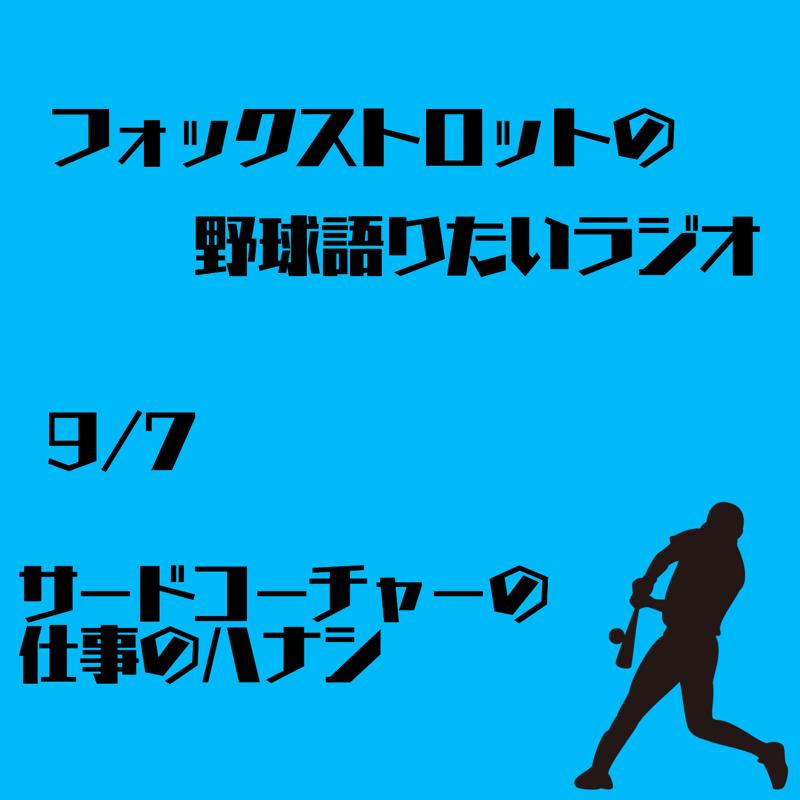 9/7 サードコーチャーの仕事のハナシ