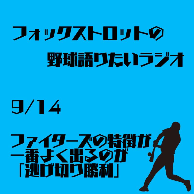 9/14 ファイターズの特徴が一番よく出るのが「逃げ切り勝利」