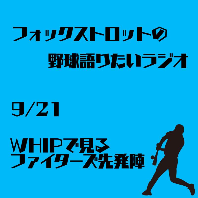 9/21 WHIPで見るファイターズ先発陣