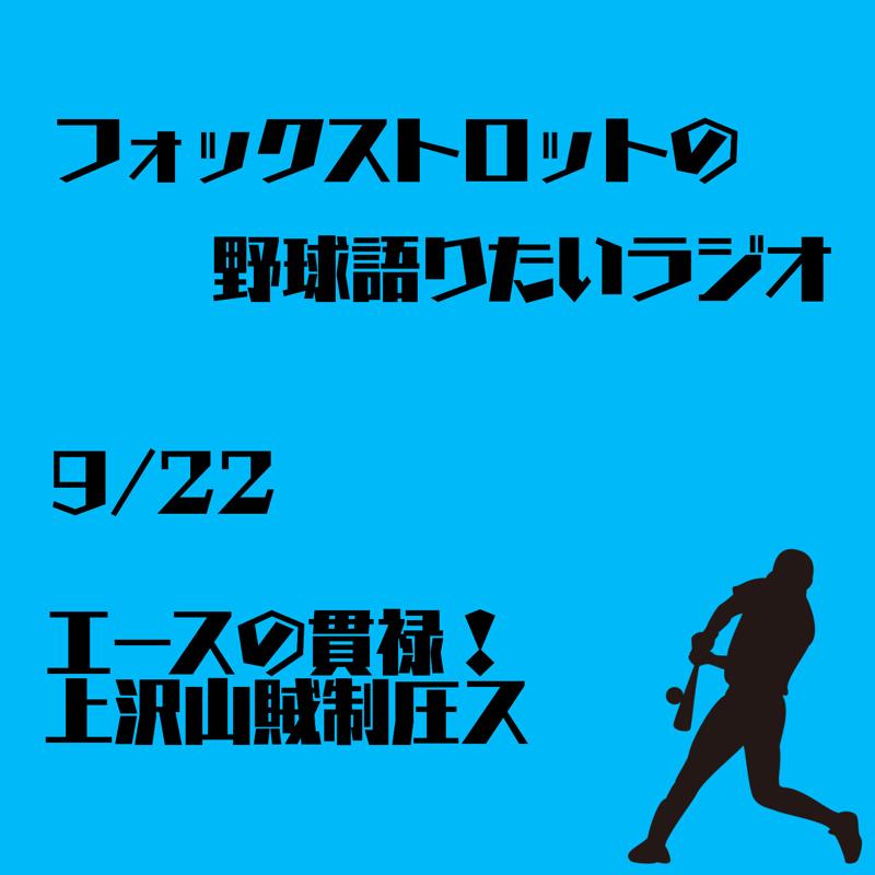9/22 エースの貫禄!上沢山賊制圧ス