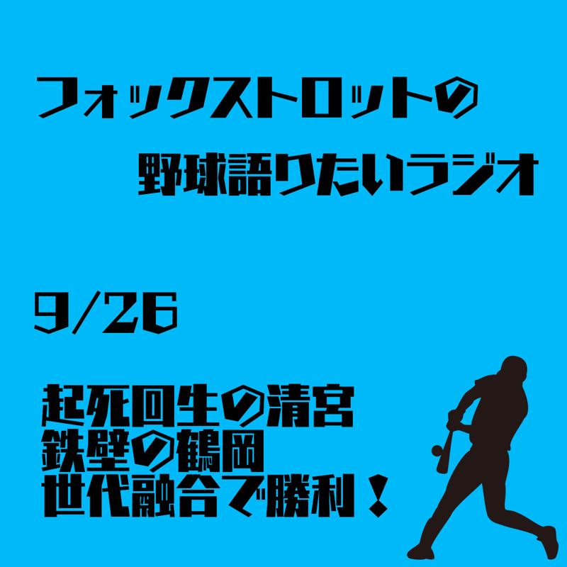 9/26 起死回生の清宮 鉄壁の鶴岡 世代融合で勝利!