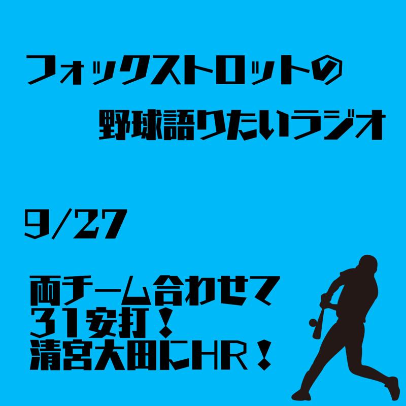 9/27 両チーム合わせて31安打!清宮大田にHR!