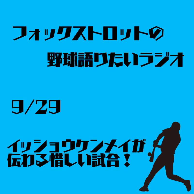 9/29 イッショウケンメイが伝わる惜しい試合!