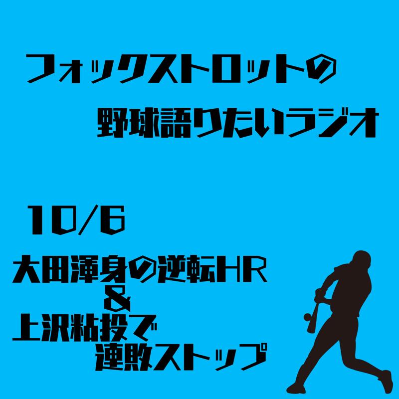 10/6 大田泰示渾身の逆転HR&上沢粘投で連敗ストップ