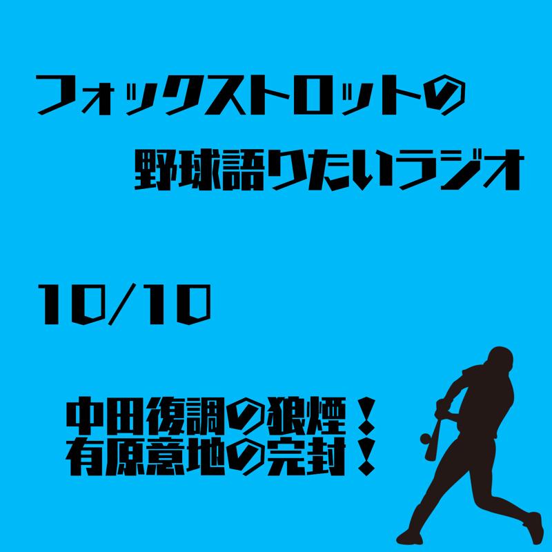 10/10 中田復調の狼煙!有原意地の完封!