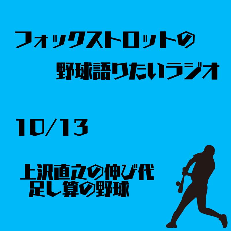 10/13 上沢直之の伸び代 足し算の野球
