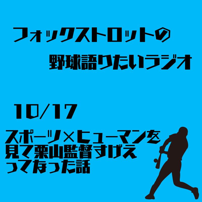 10/17 スポーツ×ヒューマンを見て栗山監督すげえってなった話