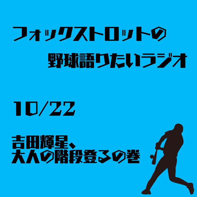 10/22 吉田輝星、大人の階段登るの巻