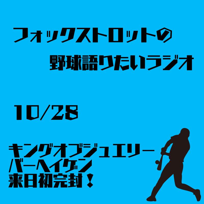 10/28 キングオブジュエリーバーヘイゲン来日初完封!