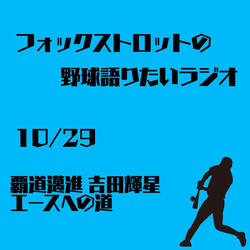 10/29 覇道邁進 吉田輝星 エースへの道