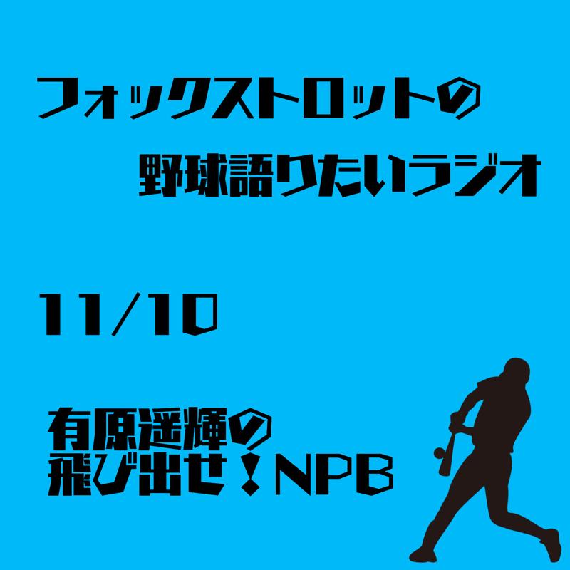 11/10 有原遥輝の飛び出せ!NPB