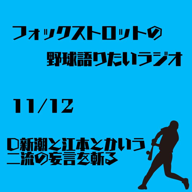 11/12 D新潮と江本とかいう二流の妄言を斬る