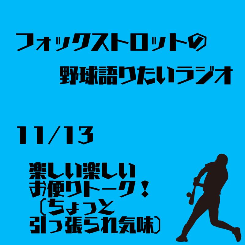 11/13 楽しい楽しいお便りトーク!(ちょっと引っ張られ気味)