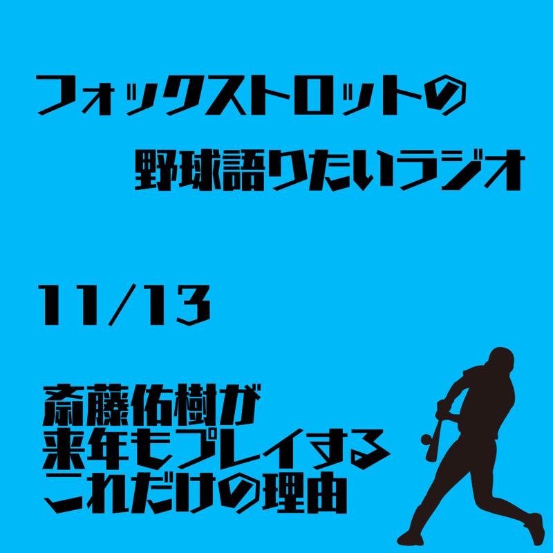 11/13 斎藤佑樹が来年もプレイするこれだけの理由
