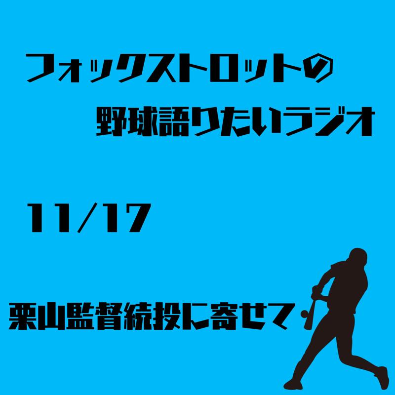 11/17 栗山監督続投に寄せて