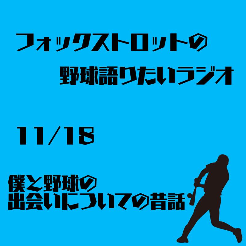 11/18  僕と野球の出会いについての昔話