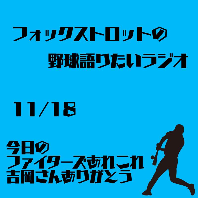 11/18 今日のファイターズあれこれ 吉岡さんありがとう