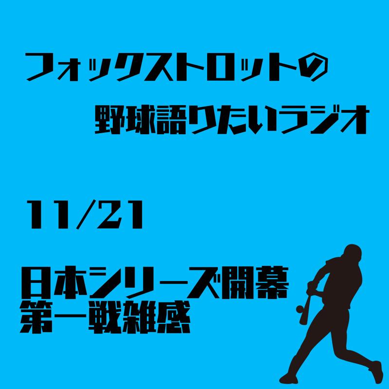 11/21 日本シリーズ雑感