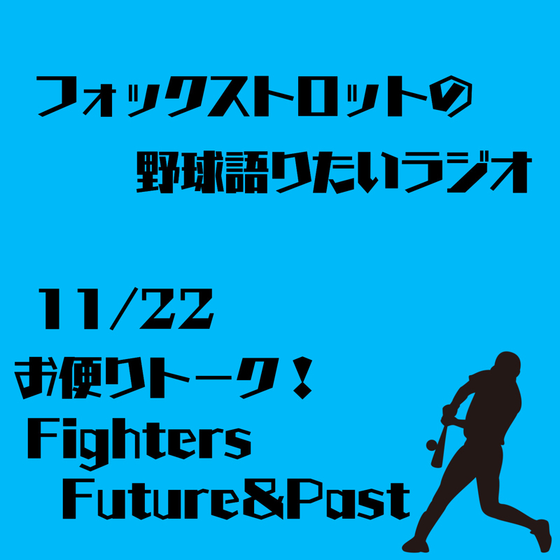 11/22 お便りトーク! Fighters  Future&Past