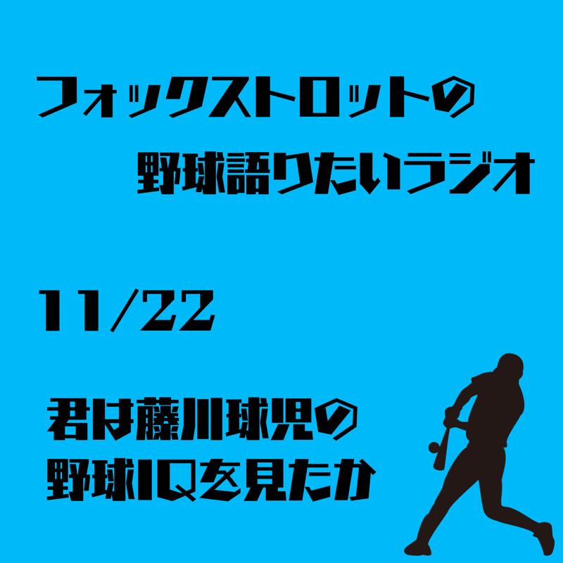 11/22 君は藤川球児の野球IQを見たか