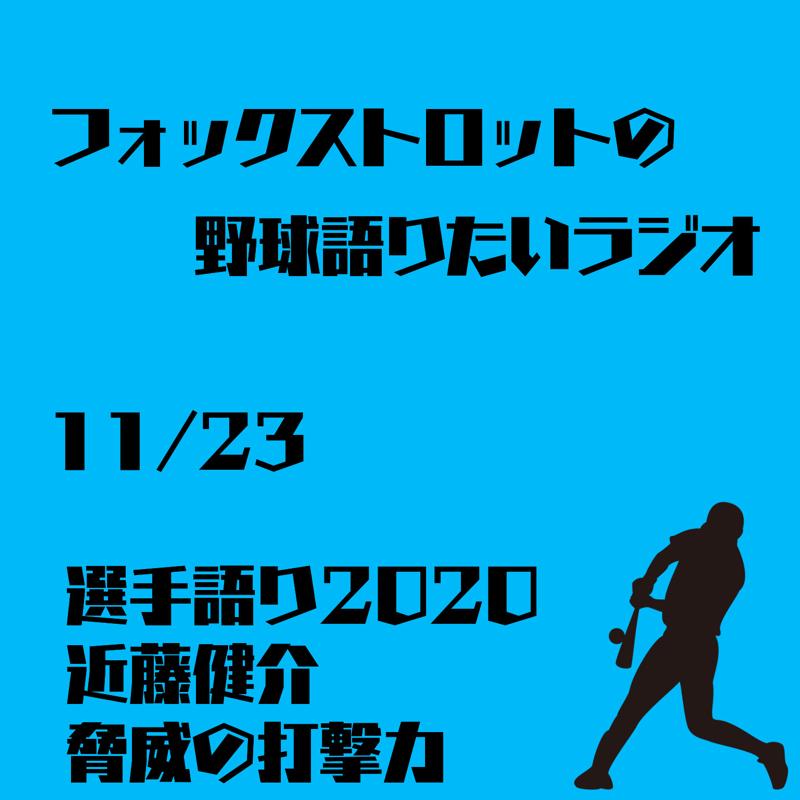 11/23 選手語り2020 近藤健介 脅威の打撃力