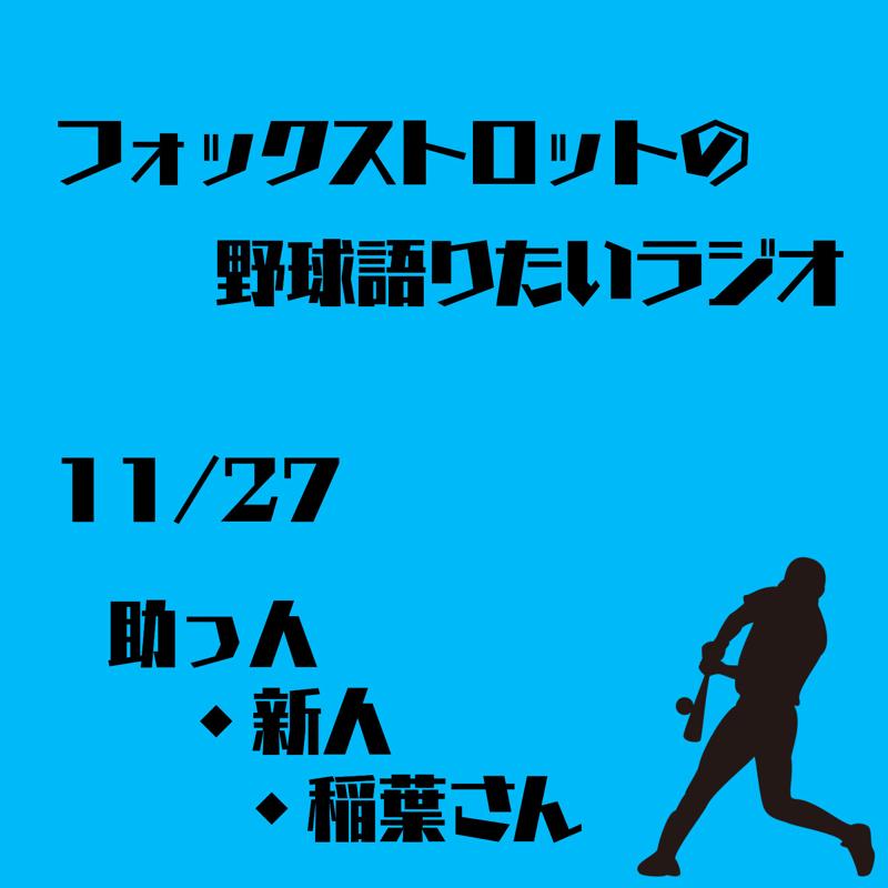 11/27 助っ人・新人・稲葉さん