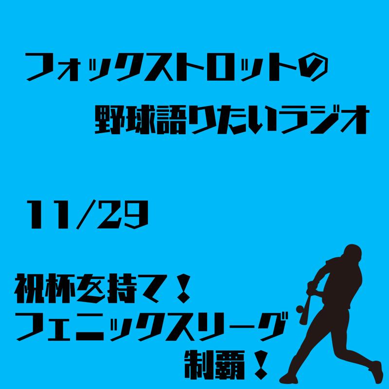 11/29 祝杯を持て!フェニックスリーグ制覇!