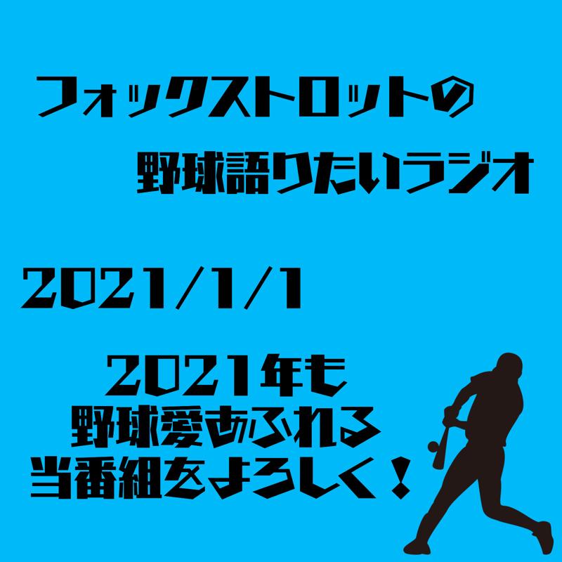 1/1 2021年も野球愛あふれる当番組をよろしく!