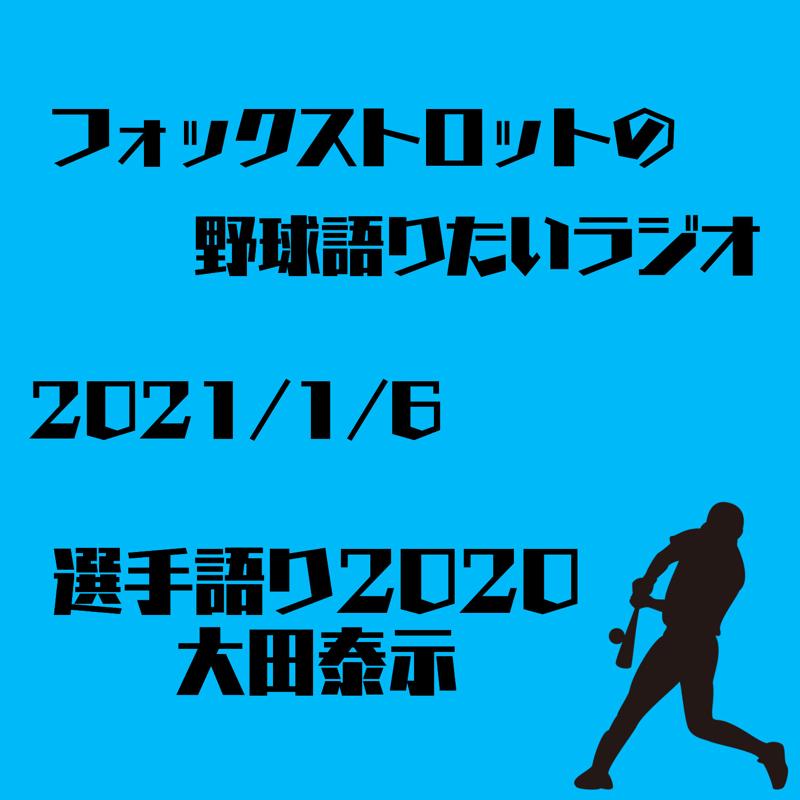 1/6 選手語り2020 大田泰示